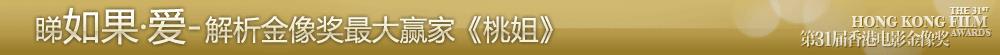 31届香港金像奖 桃姐