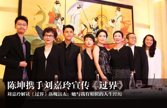 刘嘉玲解读《过界》落魄富太:她与我有相似的人生经历