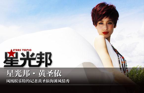 """戛纳魅影:黄圣依海滩风情秀"""""""