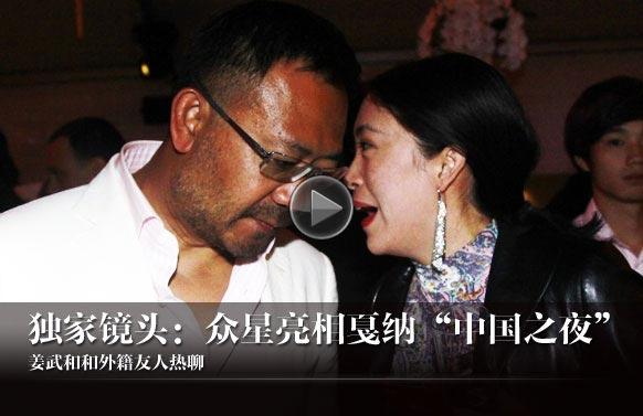 """独家镜头:众星亮相戛纳""""中国之夜"""""""