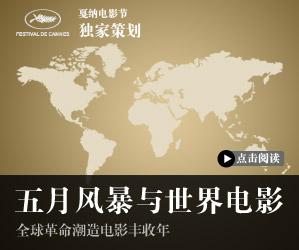 凤凰娱乐戛纳电影节特别策划