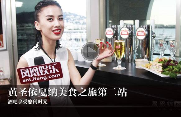 黄圣依戛纳美食之旅:酒吧享受悠闲时光