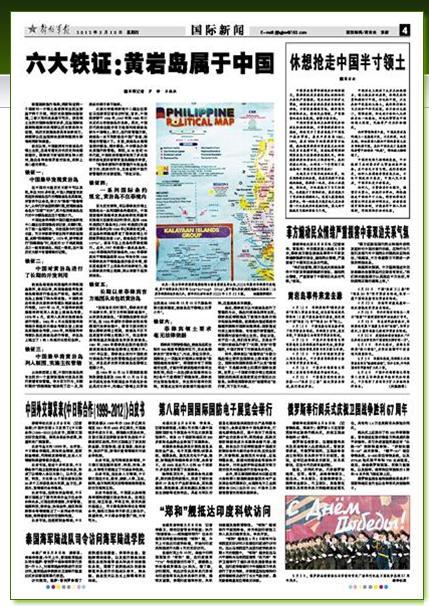 """菲律宾若把中国当""""纸龙""""大错特错"""