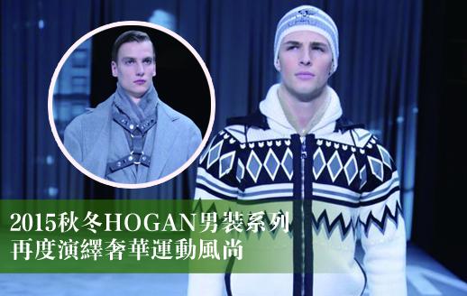 2015秋冬HOGAN男装系列再度演绎奢华运动风尚