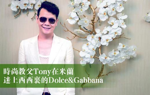 Tony先生在米兰迷上Dolce&Gabbana