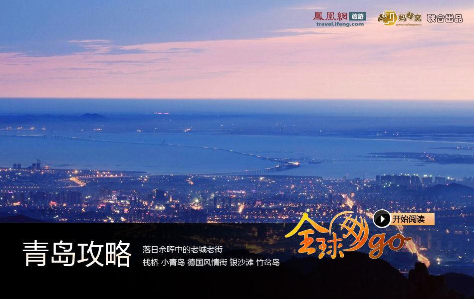 青岛旅游攻略:8月的避暑天堂