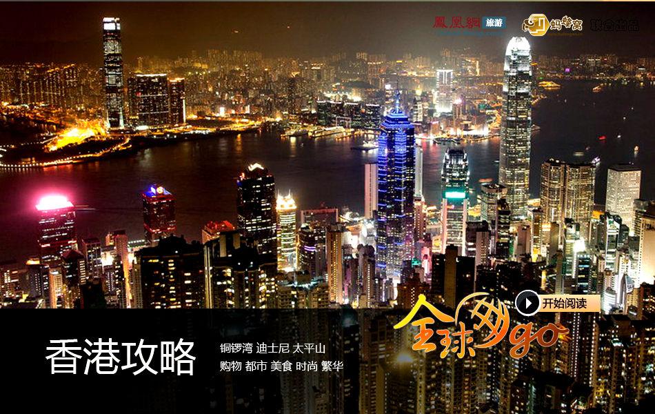 香港攻略 带你感受不一样的旅游天堂