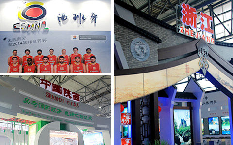 2013中国国际旅游交易会各展台