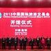2013中国国际旅交会于10月24日开幕