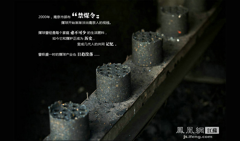 """上个世纪90年代,南京的煤基厂几乎偏地开花。2000年,南京市颁布""""禁煤令"""",煤球开始渐渐淡出南京人的视线。如今,南京主城区的煤基厂寥寥无几,盛极一时的煤球产业也日趋没落……(黄埔7号影像俱乐部/图 胥大伟/文)"""