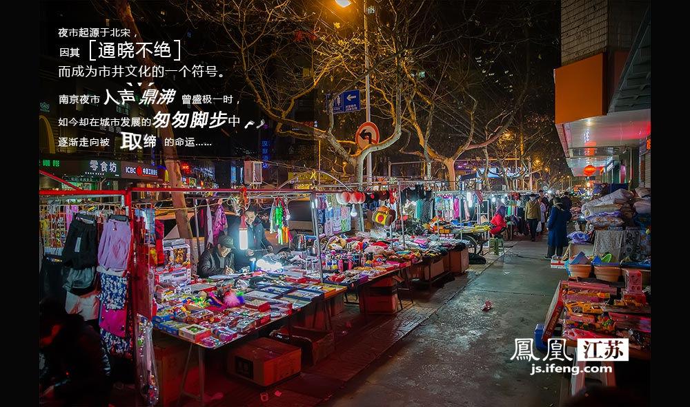 """南京丹凤街夜市建于2002年,初衷是为了照顾下岗人员再就业。2002年前后是南京夜市的""""黄金时代"""",各处夜市人声鼎沸,盛极一时。此后,南京夜市却因扰民、环境脏乱差和阻碍交通等原因,逐渐走向被取缔的命运。目前,这条200多米长的丹凤街夜市是南京市区保留的唯一夜市。(林琨/摄 胥大伟/文)"""