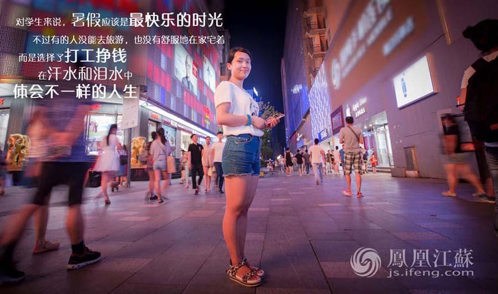 张孝娟今年20岁,就读于安徽省皖西学院。刚上大一的她已经做过好几份兼职:家教、食堂管理员、社团微信公号管理。她认为兼职工作很能锻炼人,家人也很支持。这次她利用暑假来南京打工,在一家英语辅导机构市场部负责宣传招生。(魏玮/文 汤霖、杨光泽/图)