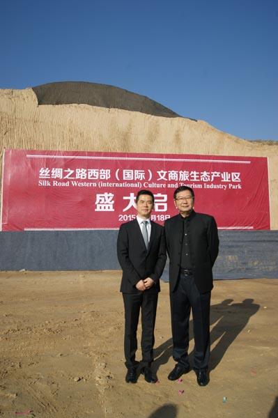 沈波与陕旅饭店集团董事长张小可-西部首个大型主题乐园开建