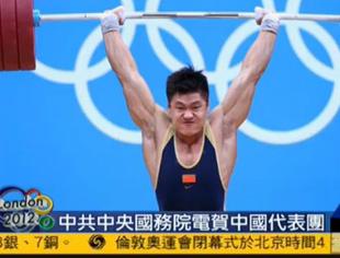 中国国务院向中国奥运代表团致贺电