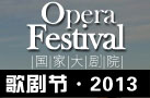 国家大剧院歌剧节2013