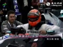 舒马赫退役后重返F1座舱