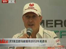 F1车王舒马赫宣布2012年底退役