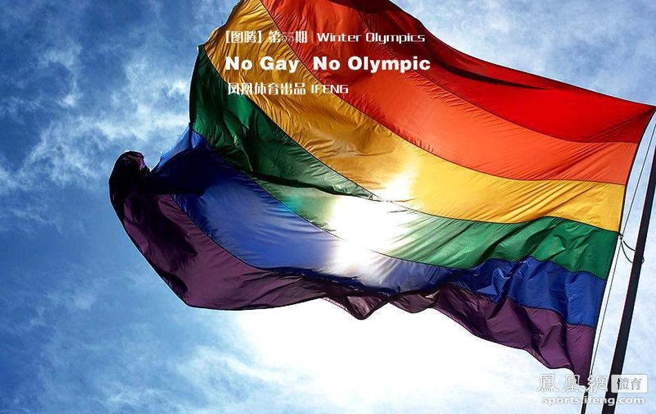 奥林匹克的圣火之光能否也能照耀那面鲜艳的彩虹旗?图片