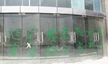 南京1楼盘资金断链 业主挂横幅维权
