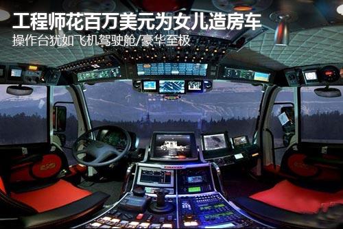 操作台犹如飞机驾驶舱