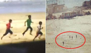 4儿童遭炮击身亡前一刻奔跑画面
