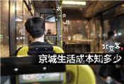 揭北京生活成本 低收入伤不起