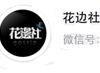 知情人:京华时报记者李斌确实被带走