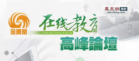 金凤凰在线教育高峰论坛2013年11月12日隆重举行