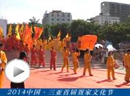 2014中国三亚首届疍家文化节