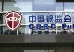 中国银监会:商业银行存款偏离度不得超过3%