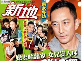 吴启华发声明回应离婚传闻