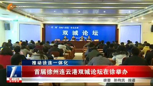 首届徐州连云港双城论坛在徐举办