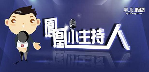2014凤凰小主持大赛 六月强势来袭