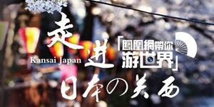 日本关西浪漫之旅