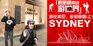 我在悉尼,走街串巷