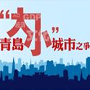 青岛大小城市之争