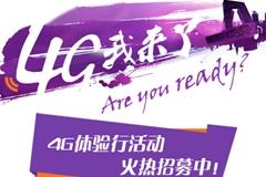 4G体验行活动 火热招募中