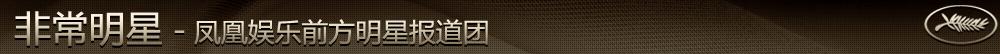 第65届戛纳电影节 凤凰娱乐特约嘉宾