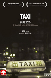 TAXI移动之外