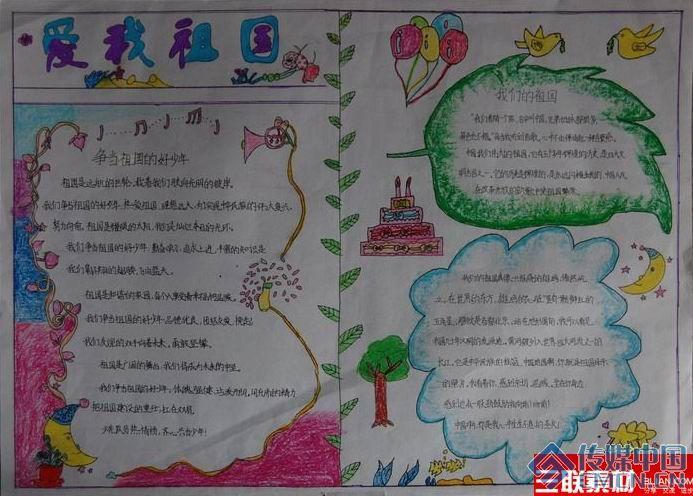 国庆节手抄报版面设计图片内容 花边简单又漂亮-简单漂亮国庆节手抄