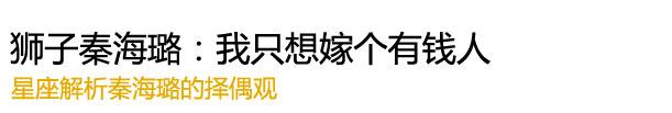 """""""狮子秦海璐:我只想嫁个有钱人"""""""