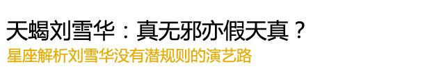 """""""狮天蝎刘雪华:真无邪亦假天真?"""""""