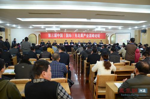 第三届中国(国际)无花果产业高峰论坛在河北召开