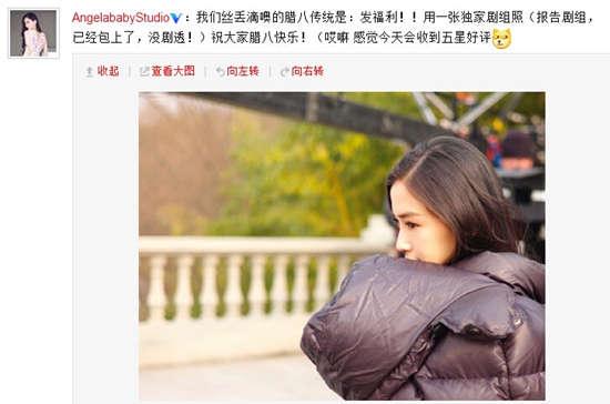Angelababy片场照曝光裹羽绒服露完美侧颜(图)
