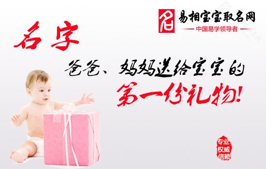 吴松林免费宝宝起名咨询 谈宝宝取名打分误区