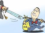 追·问第12期:反腐案件中同样受贿金额 为何判刑差别大?