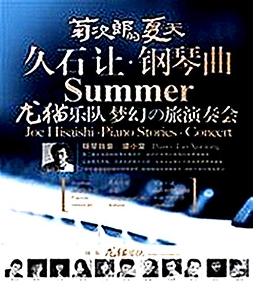 菊次郎的夏天—久石让钢琴曲梦幻之旅演奏会福州站