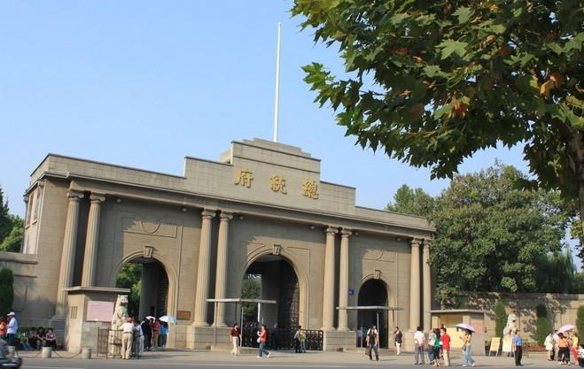 古城南京 总统府