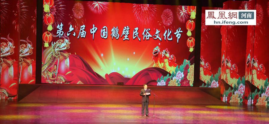 中国(鹤壁)民俗文化节开幕