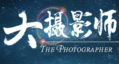【大摄影师】
